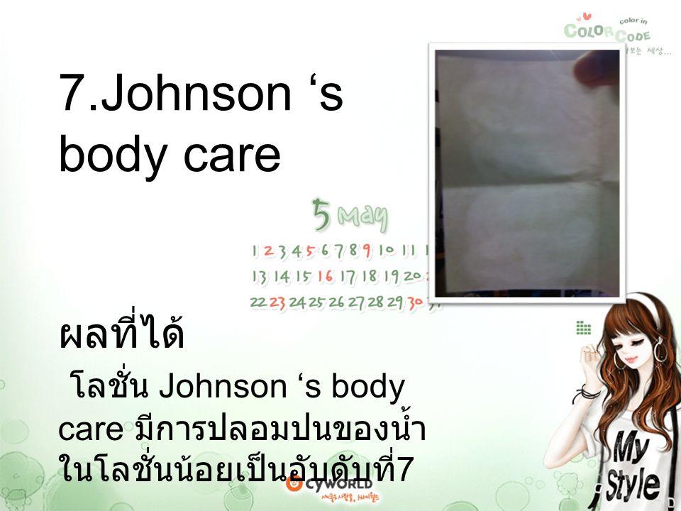 7.Johnson 's body care ผลที่ได้