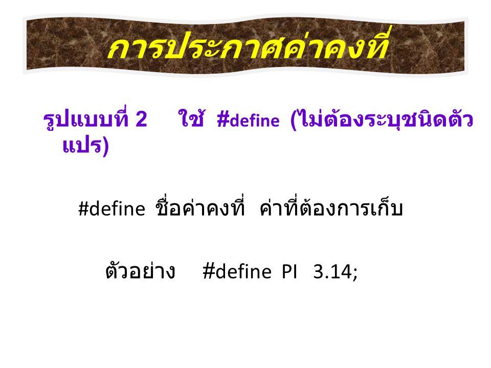 การประกาศค่าคงที่ รูปแบบที่ 2 ใช้ #define (ไม่ต้องระบุชนิดตัวแปร)
