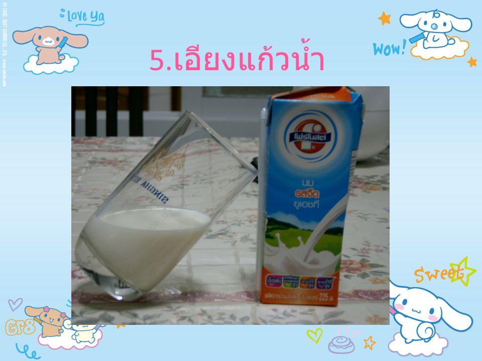 5.เอียงแก้วน้ำ