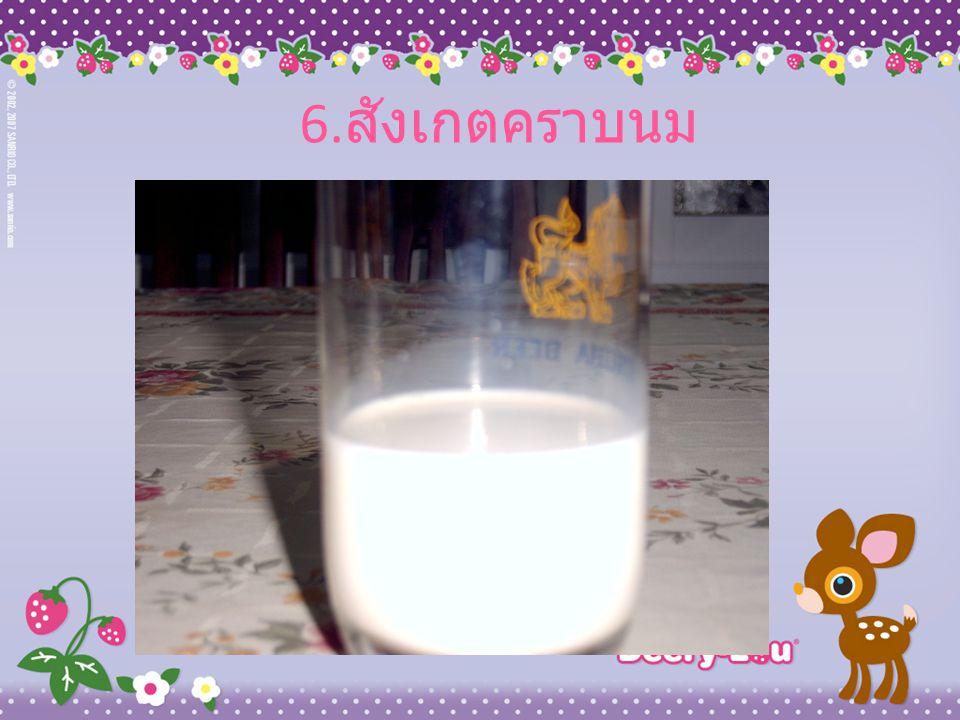 6.สังเกตคราบนม