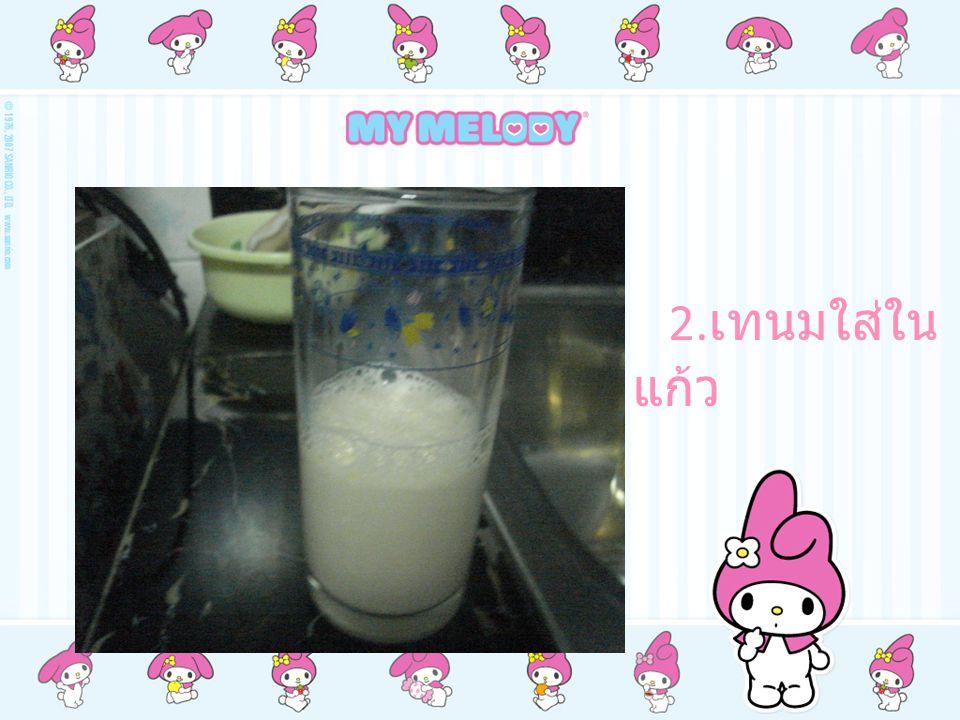 2.เทนมใส่ในแก้ว