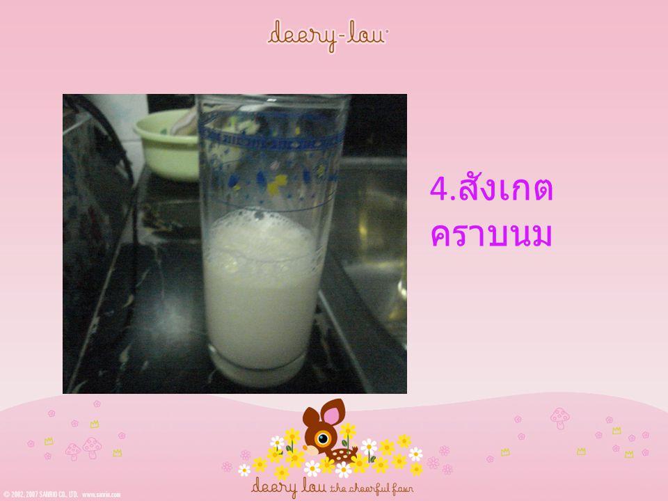 4.สังเกตคราบนม