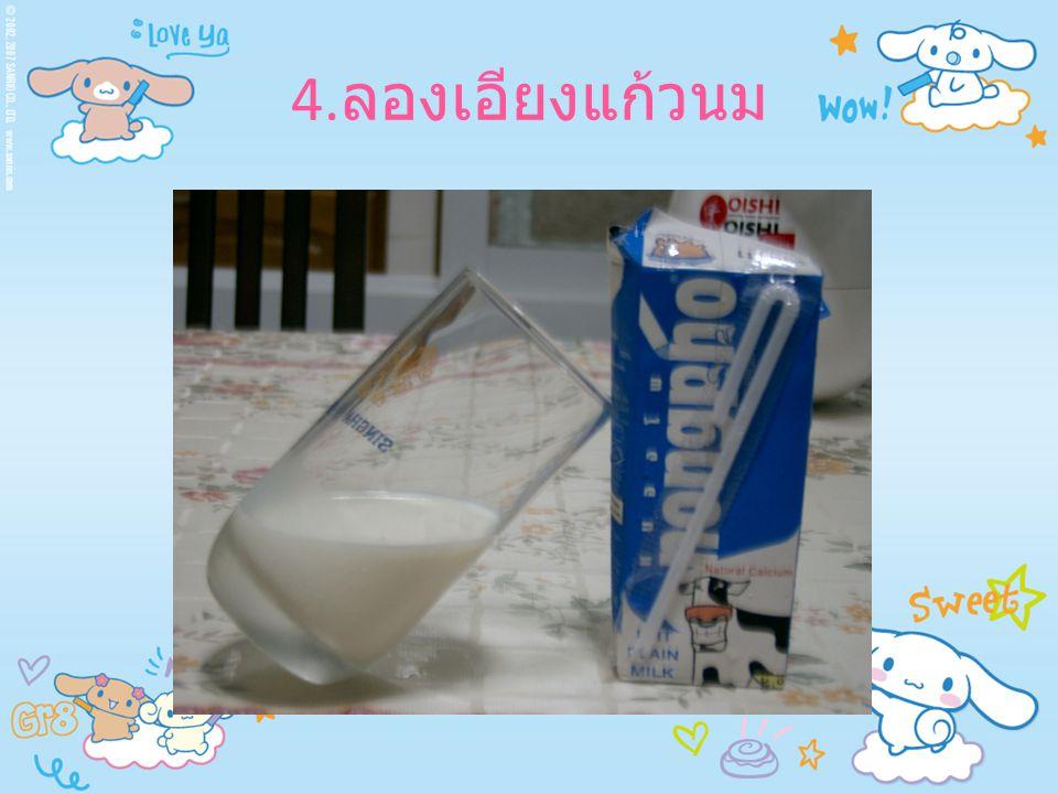4.ลองเอียงแก้วนม