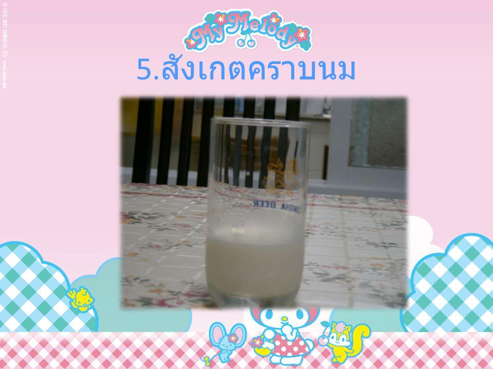 5.สังเกตคราบนม