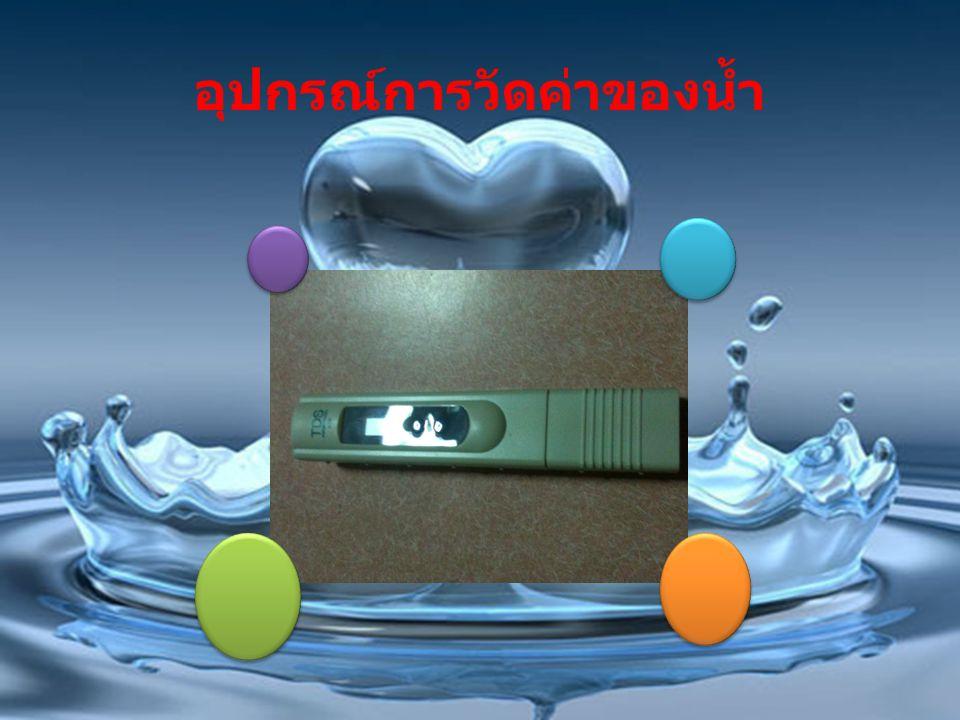 อุปกรณ์การวัดค่าของน้ำ