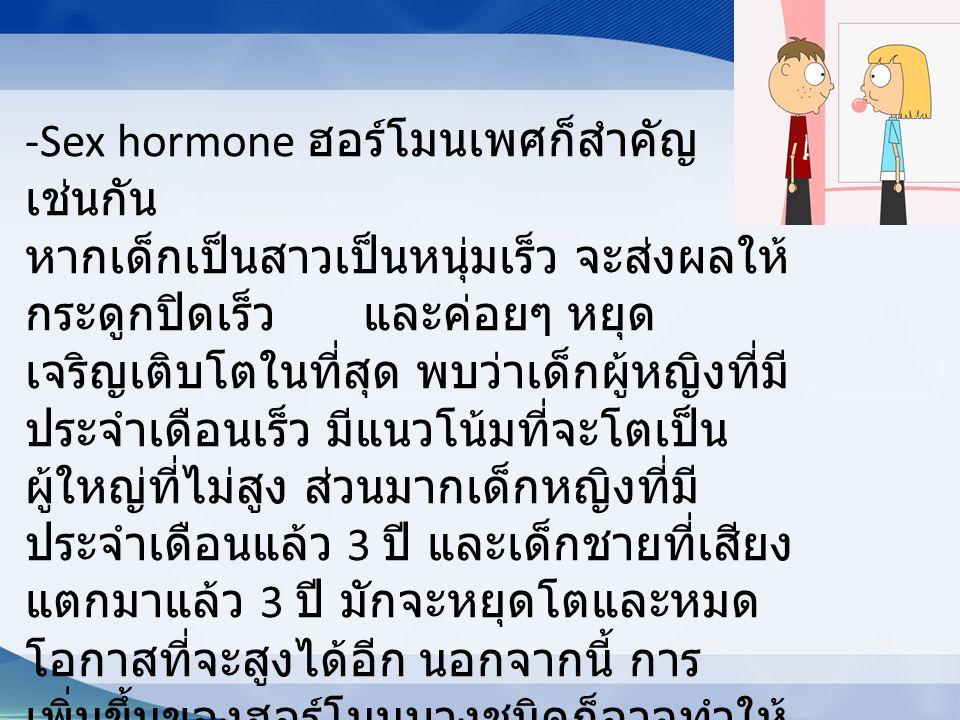 Sex hormone ฮอร์โมนเพศก็สำคัญเช่นกัน