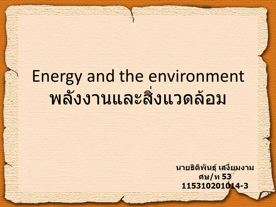 Energy and the environment พลังงานและสิ่งแวดล้อม