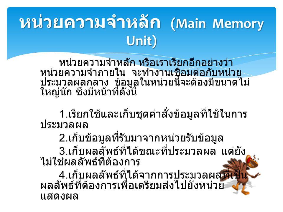 หน่วยความจำหลัก (Main Memory Unit)