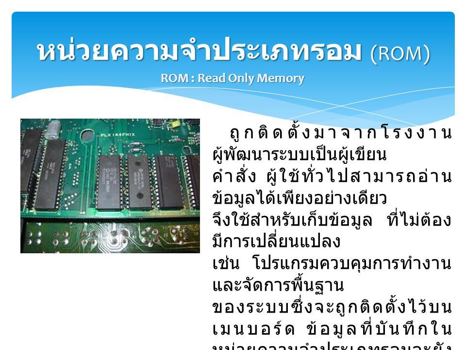 หน่วยความจำประเภทรอม (ROM)