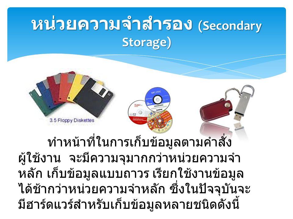หน่วยความจำสำรอง (Secondary Storage)
