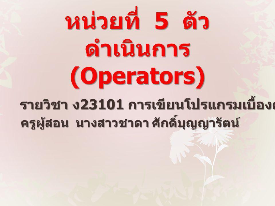 หน่วยที่ 5 ตัวดำเนินการ (Operators)