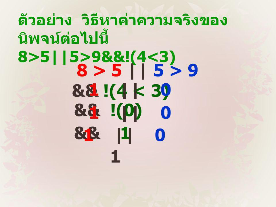 8 > 5 || 5 > 9 && !(4 < 3) 1 || 0 && !(0) 1 || 0 && 1 1 || 0