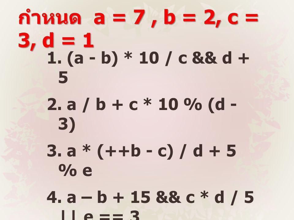 กำหนด a = 7 , b = 2, c = 3, d = 1