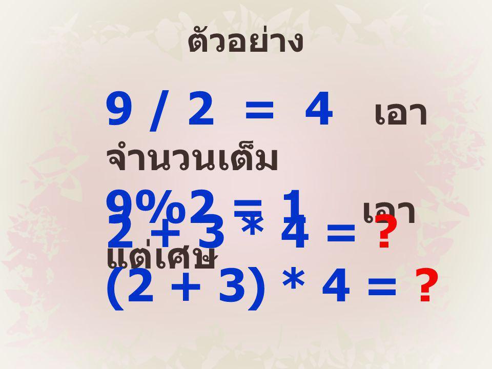 9 / 2 = 4 เอาจำนวนเต็ม 9%2 = 1 เอาแต่เศษ