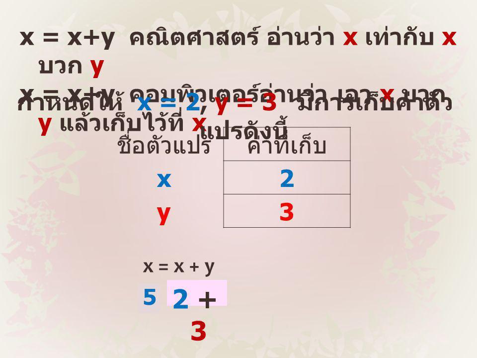 กำหนดให้ x = 2, y = 3 มีการเก็บค่าตัวแปรดังนี้