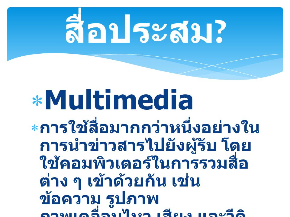 สื่อประสม Multimedia.