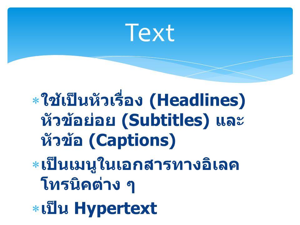 Text ใช้เป็นหัวเรื่อง (Headlines) หัวข้อย่อย (Subtitles) และ หัวข้อ (Captions) เป็นเมนูในเอกสารทางอิเลคโทรนิคต่าง ๆ.