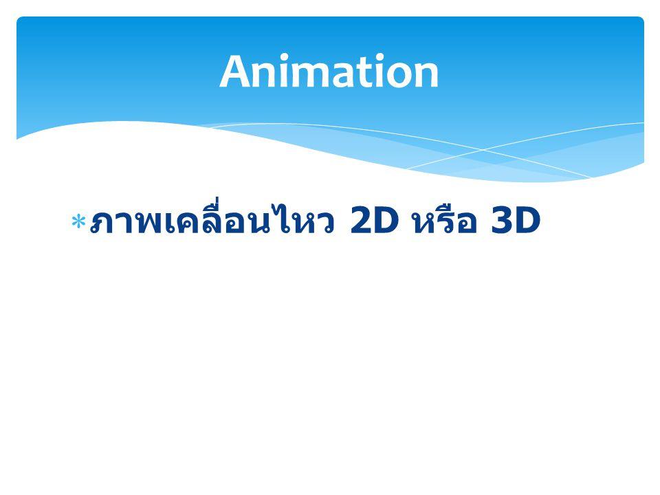 Animation ภาพเคลื่อนไหว 2D หรือ 3D