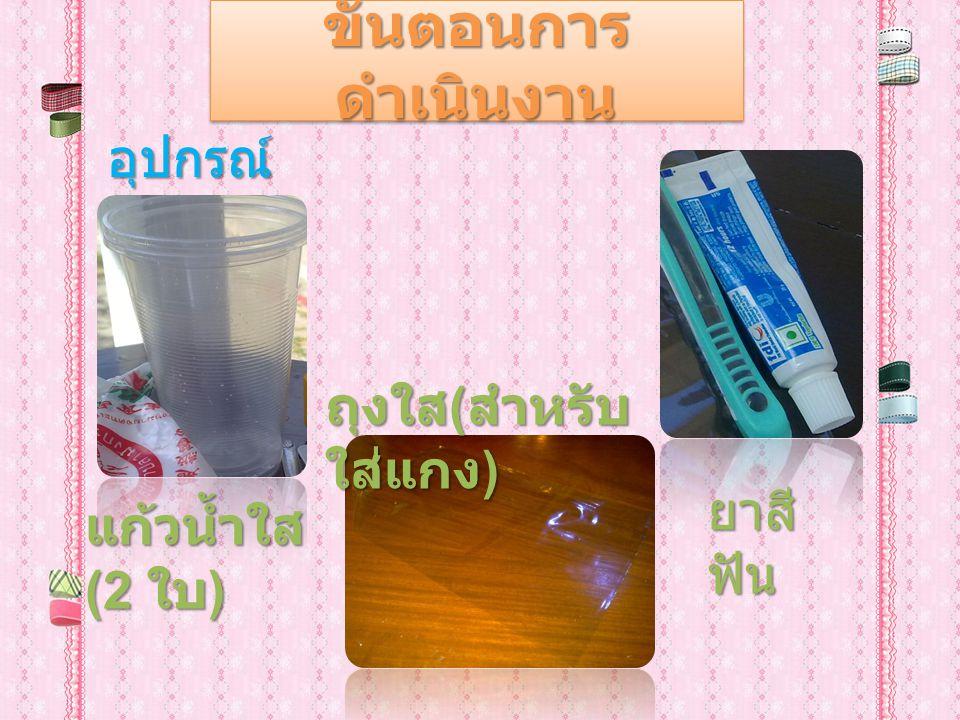 ขั้นตอนการดำเนินงาน อุปกรณ์ ถุงใส(สำหรับใส่แกง) ยาสีฟัน