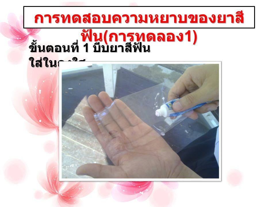 การทดสอบความหยาบของยาสีฟัน(การทดลอง1)