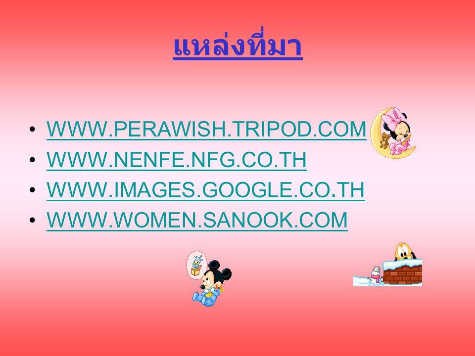 แหล่งที่มา WWW.PERAWISH.TRIPOD.COM WWW.NENFE.NFG.CO.TH
