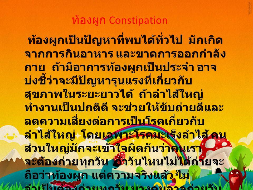 ท้องผูก Constipation