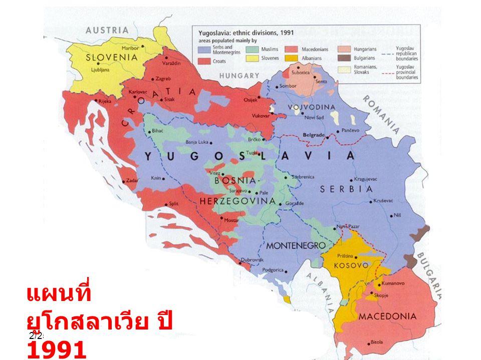 แผนที่ยูโกสลาเวีย ปี 1991 2/2550/40106 พรรณวิภา
