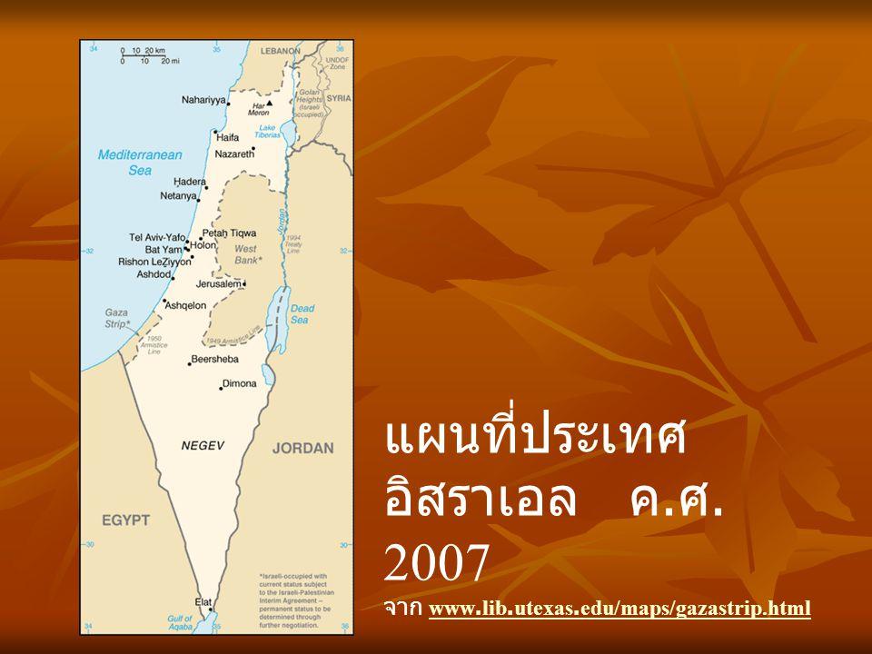 แผนที่ประเทศอิสราเอล ค. ศ. 2007 จาก www. lib. utexas