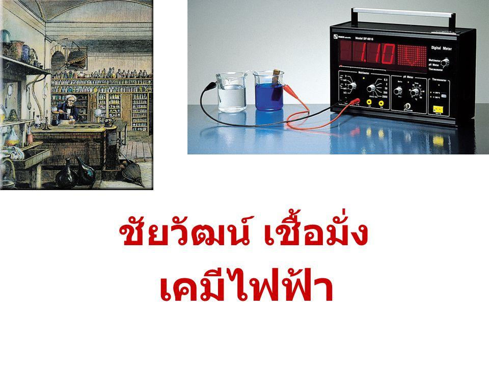 ชัยวัฒน์ เชื้อมั่ง เคมีไฟฟ้า