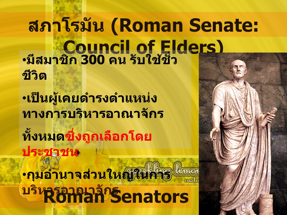 สภาโรมัน (Roman Senate: Council of Elders)