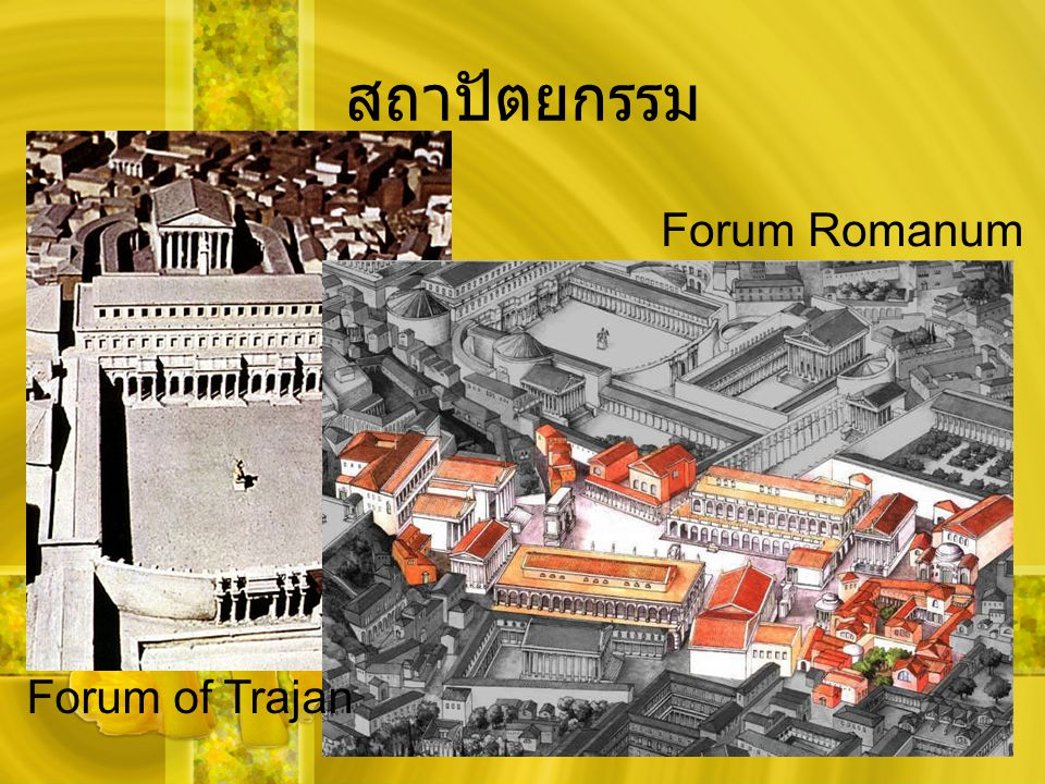 สถาปัตยกรรม Forum Romanum Forum of Trajan