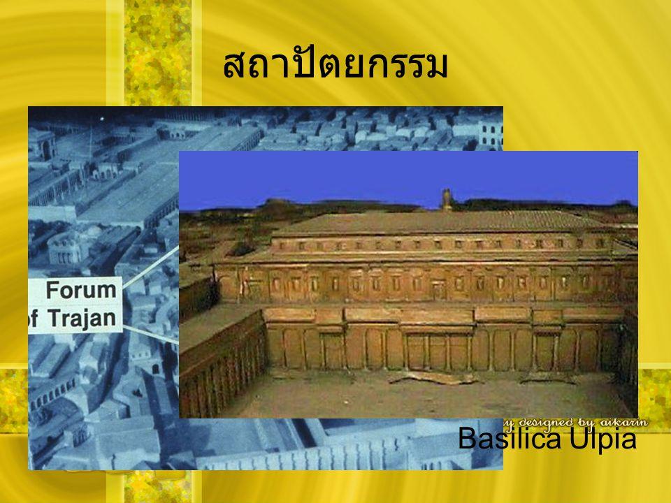 สถาปัตยกรรม Basilica Ulpia