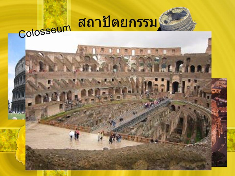 สถาปัตยกรรม Colosseum