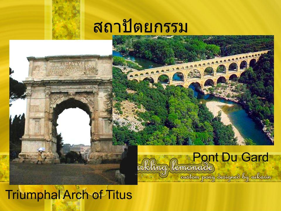 สถาปัตยกรรม Pont Du Gard Triumphal Arch of Titus