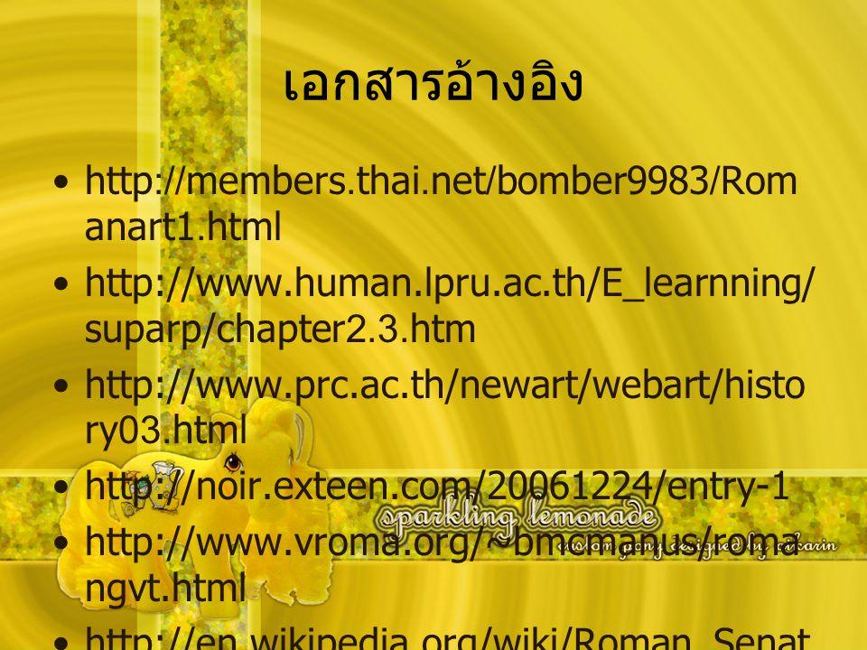 เอกสารอ้างอิง http://members.thai.net/bomber9983/Romanart1.html