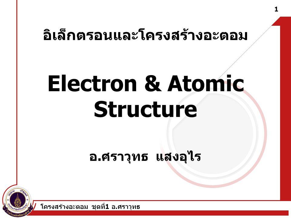 อิเล็กตรอนและโครงสร้างอะตอม Electron & Atomic Structure อ