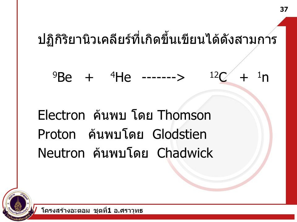 Electron ค้นพบ โดย Thomson Proton ค้นพบโดย Glodstien