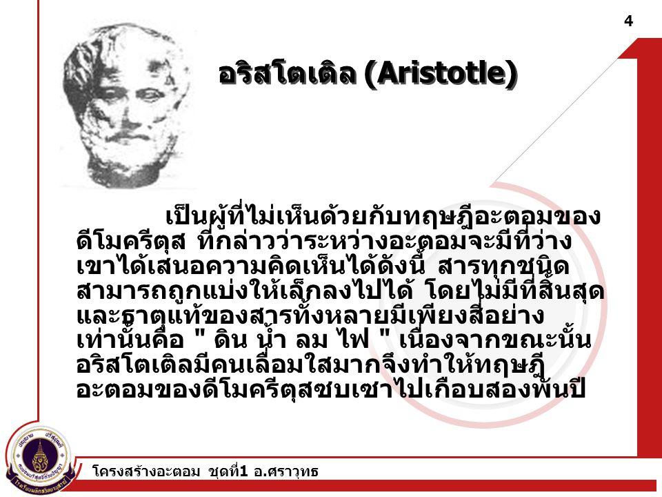 อริสโตเติล (Aristotle)