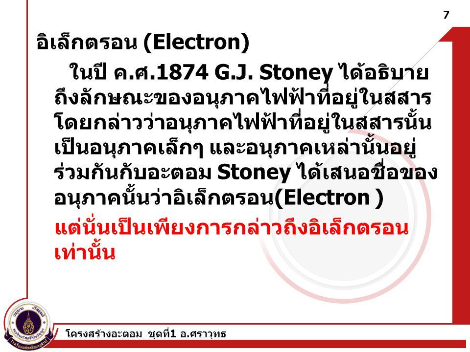 อิเล็กตรอน (Electron)