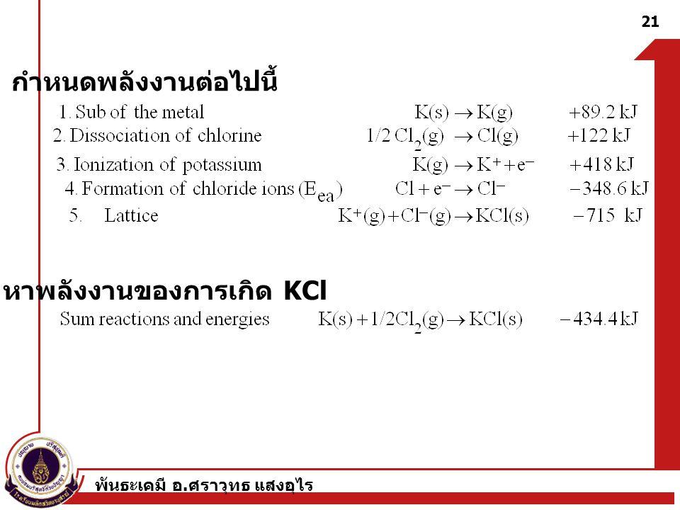 กำหนดพลังงานต่อไปนี้ หาพลังงานของการเกิด KCl
