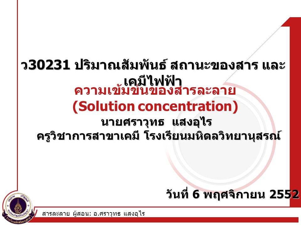 ความเข้มข้นของสารละลาย (Solution concentration)