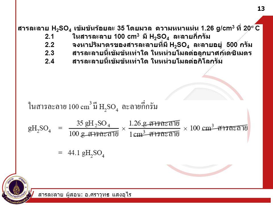 2.1 ในสารละลาย 100 cm3 มี H2SO4 ละลายกี่กรัม