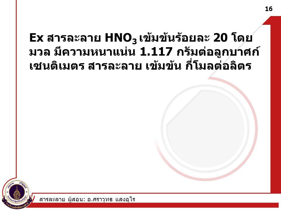 Ex สารละลาย HNO3 เข้มข้นร้อยละ 20 โดยมวล มีความหนาแน่น 1