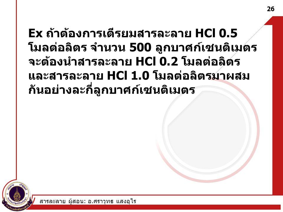 Ex ถ้าต้องการเตีรยมสารละลาย HCl 0