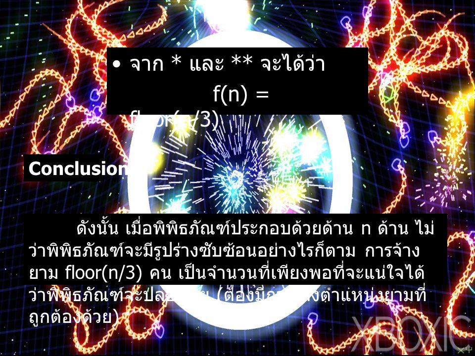 จาก * และ ** จะได้ว่า f(n) = floor(n/3) Conclusion!!!
