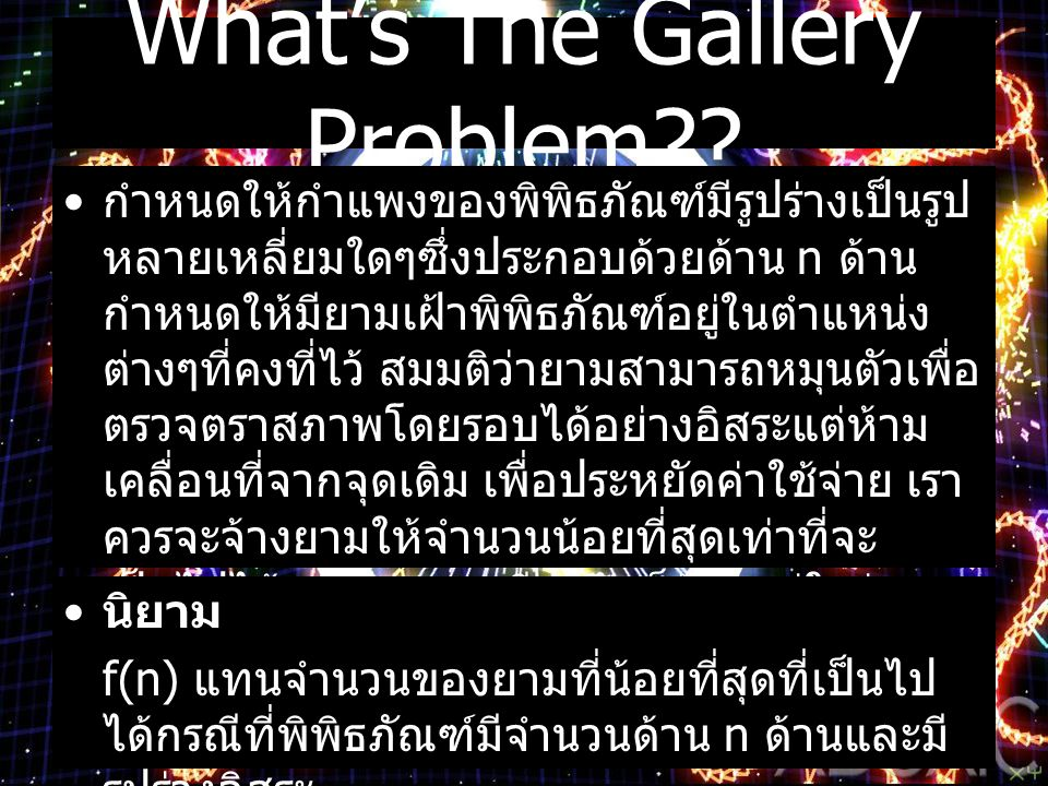 What's The Gallery Problem