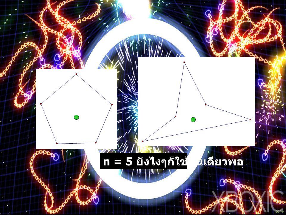 n = 5 ยังไงๆก็ใช้คนเดียวพอ