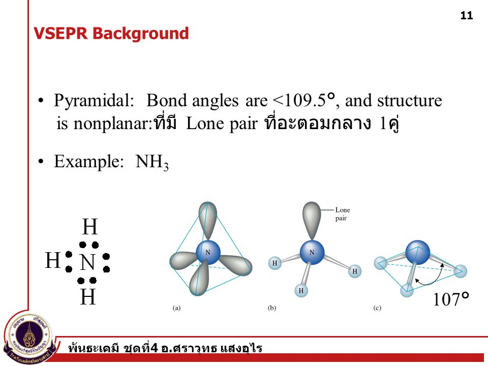 • Pyramidal: Bond angles are <109.5°, and structure