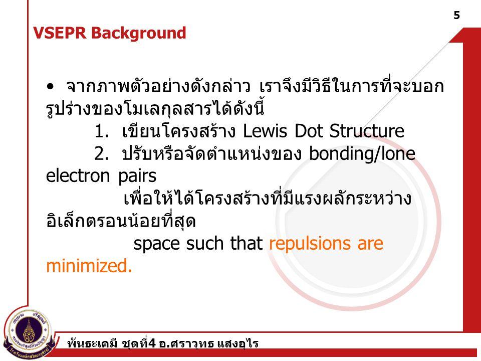 1. เขียนโครงสร้าง Lewis Dot Structure