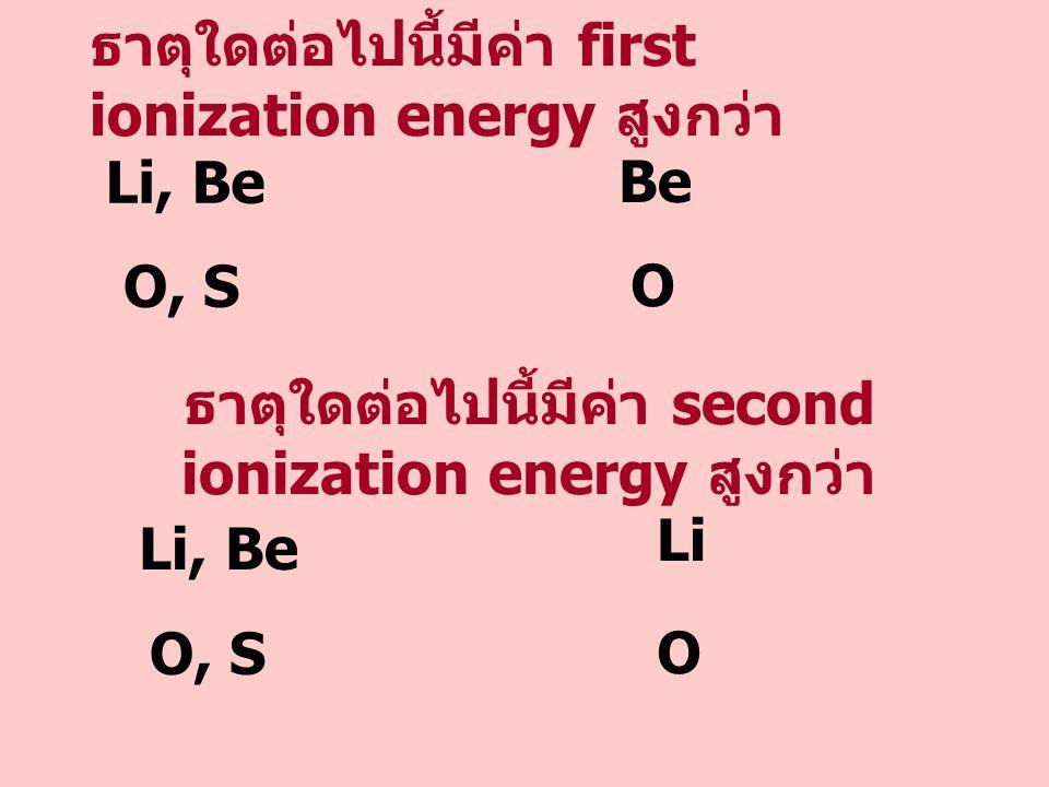 ธาตุใดต่อไปนี้มีค่า first ionization energy สูงกว่า